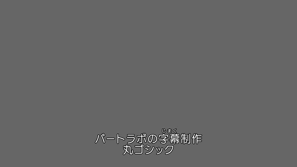 字幕:丸ゴシック